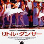 第49回 Bambooキネマ倶楽部「リトル・ダンサー」