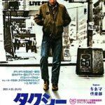 第50回 Bambooキネマ倶楽部「タクシードライバー」