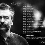 第51回 Bambooキネマ倶楽部「レオン」